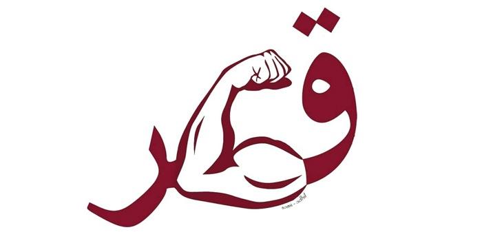 Qatar-Arm-Muscle-Calligraphy